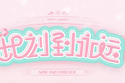 """Details SNH48 new year EP single """"Now and Forever"""""""