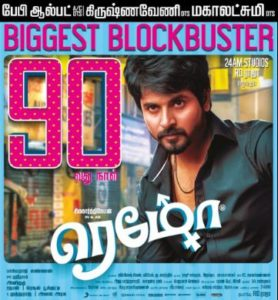 remo tamil full movie hd download tamilrockers