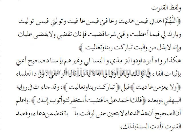 Lafadz Qunut Riwayat Abu Daud
