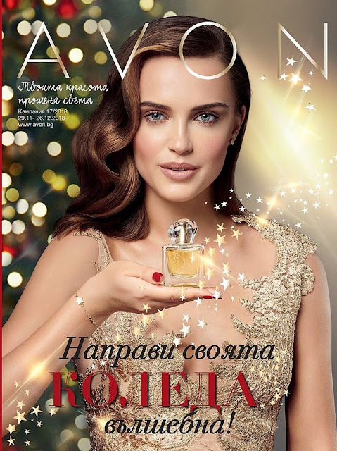 Avon каталог-брошура №17 2018