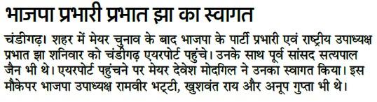 भाजपा प्रभारी प्रभात झा का स्वागत | पूर्व सांसद सत्य पाल जैन व मेयर देवेश मोदगिल ने एयरपोर्ट पहुंचने पर स्वागत किया