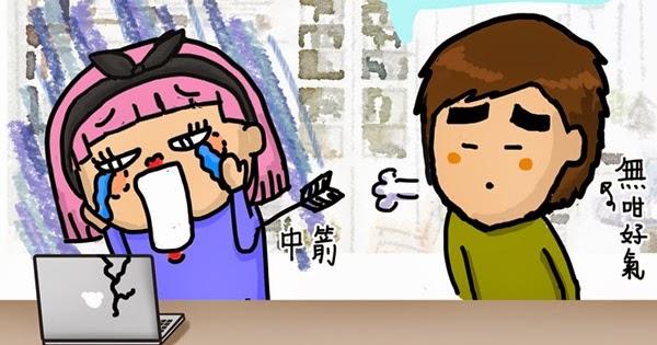 小彤畫集: 漫畫:這些機會不屬於你的