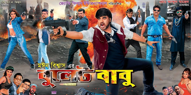 Bullet Babu (2017) Bangla Movie Ft. Rohan and Emu Sikder HDRip 720p