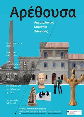Το Αρχαιολογικό Μουσείο Χαλκίδας «Αρέθουσα»  ανοίγει τις πύλες του για το κοινό