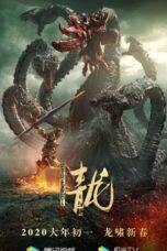 The Cyan Dragon (2020)