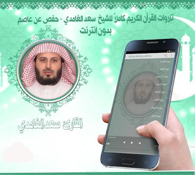 تحميل القرآن الكريم مجانا بصوت سعد الغامدي