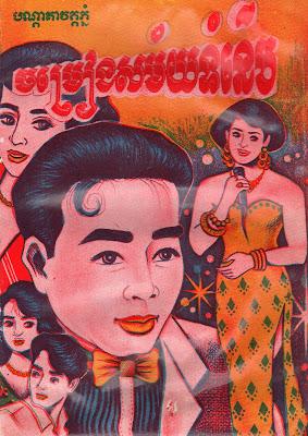 CambodianLyrics1.jpg