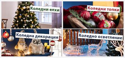 Коледен базар - коледни елхи, декорация, осветление Bauhaus