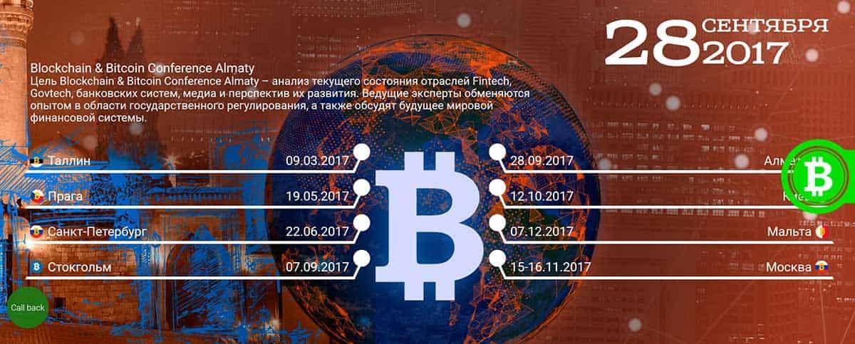 Конференция блокчейн