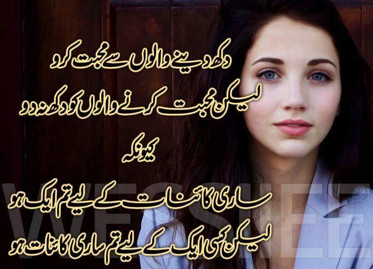 Fhg Top Urdu Poetry On Sad Love Quotes Best Shayari For Some One