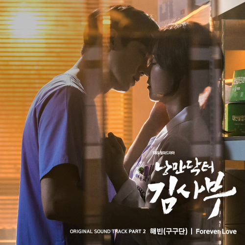 Download OSt. Romantic Doctor, Teacher Kim Terbaru