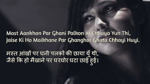 Aankhon Par Ghani Palkon Shayari Images 2018