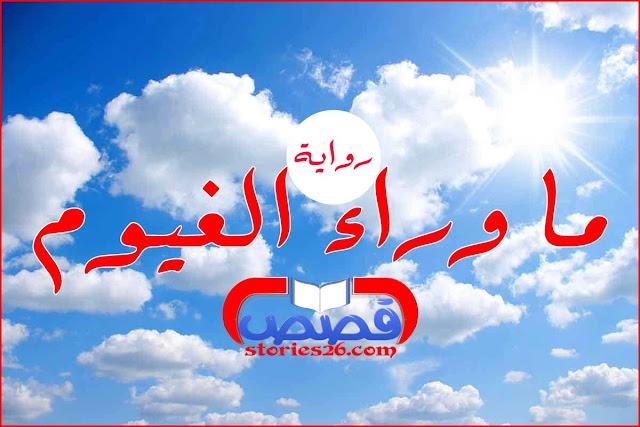 روايات سعوديه | رواية ما وراء الغيوم