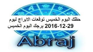 حظك اليوم الخميس توقعات الابراج ليوم 29-12-2016 برجك اليوم الخميس