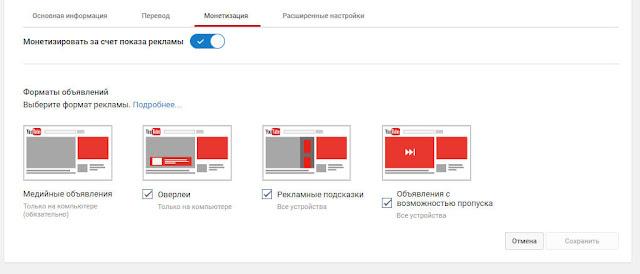 google adsense типы рекламных объявлений на youtube