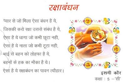 Raksha-Bandhan-Poems-Kavita-Essay-in-Hindi