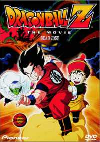 Dragon Ball Z The Dead Zone (1989) 300mb Movies HDTV