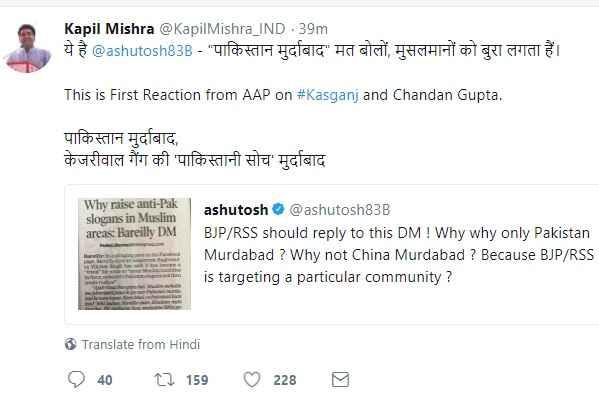 kapil-mishra-reaction-on-aap-leader-ashutosh-tweet-pakistan-murdabad