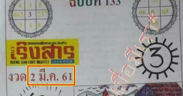 เข้าเต็มๆ นิตยสารเริงสาร ปริศนาเลขเด็ด งวดวันที่ 2/3/61