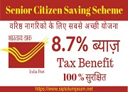 Post Office Senior Citizen Saving Scheme