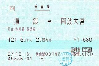 JR四国 POS学割乗車券 海部→阿波大宮