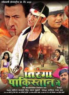 Tiranga Pakistan Me - Bhojpuri Movie Satr casts, News, Wallpapers, Songs & Videos