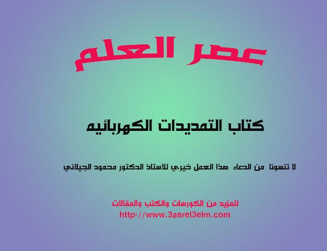الكتاب الثانى (المرجع فى محولات القوى الكهربية لـ د.محمود الجيلانى)