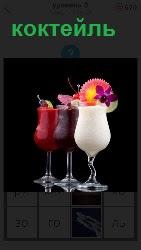 три рюмки с коктейлем