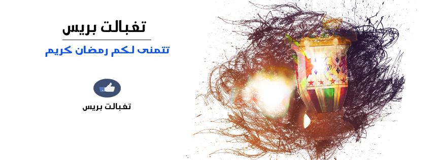 تصميم غلاف فيسبوك رمضاني بإسمك مجانا