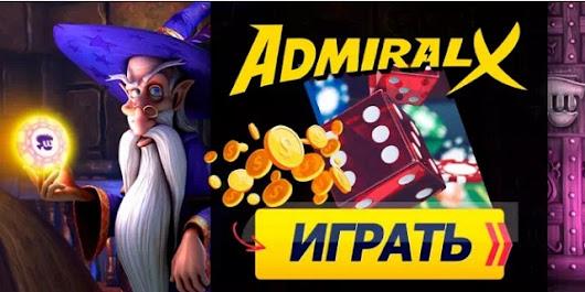 играть в адмирал х с бонусом