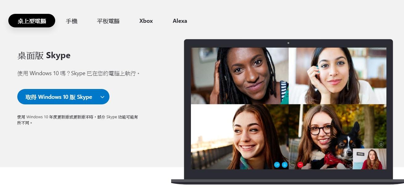 Skype免安裝版本2019 免費網路電話軟體最新版