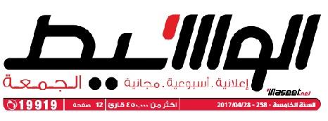 وسيط الأسكندرية عدد الجمعة 28 أبريل 2017 م