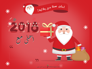 اكتب اسمك على بابا نويل 2018