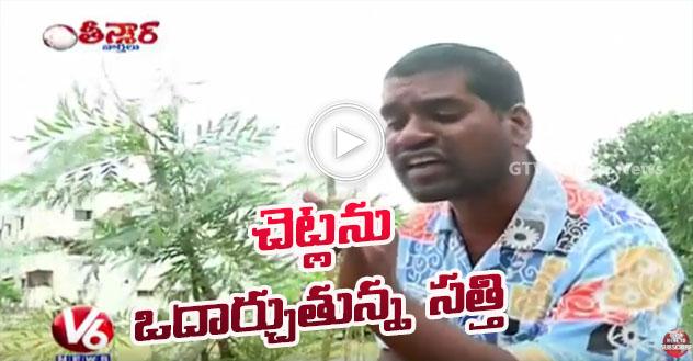 Bittiri Satti As Gardener | Funny On T Ministers Haritha Haram.