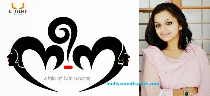 Ann Augustine in Lal Jose movie 'Nee-Na'