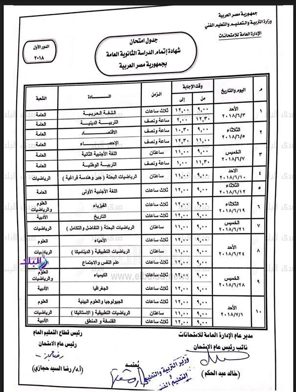 جدول امتحان الثانوية العامة 2018 ادبي وعلمي