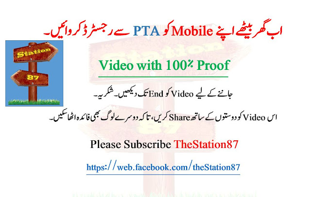 How to Register Mobile  tablets and Pay Tax with 100% Proof