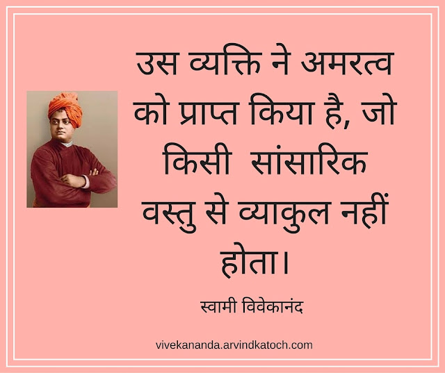 Swami Vivekanand, Hindi Thought, Image, man,reached, immortality, व्यक्ति, अमरत्व,