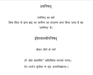 Ishavashyopanishad-Shankaracharya-ईशावास्योपनिषद-शंकराचार्य