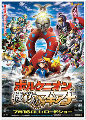 Pokemon the Movie: Volcanion and the Mechanical Marvel Poster
