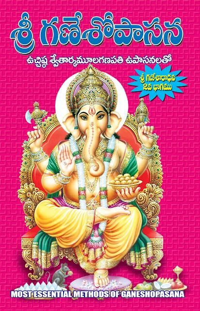 శ్రీ గణేశోపాసన | Ganesh Upasana | శ్రీ గణేశోపాసన | GRANTHANIDHI | MOHANPUBLICATIONS | bhaktipustakalu