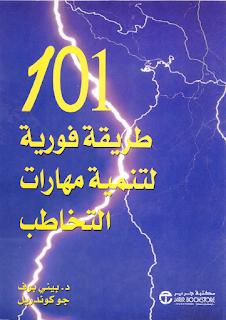 101 طريقة فورية لتنمية مهارات التخاطب - اقتباسات