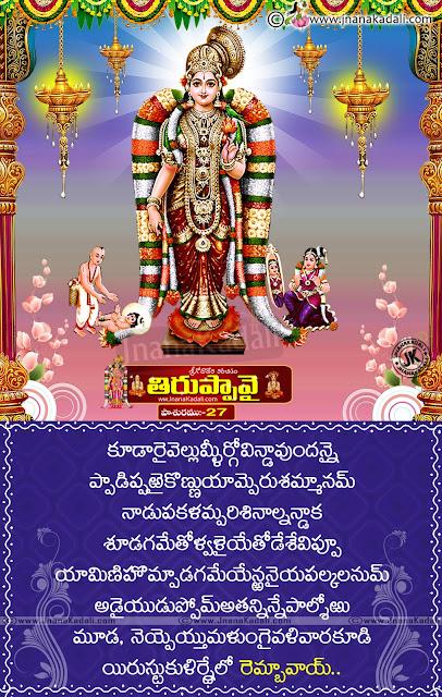 Telugu Tiruppavai, best Telugu Teiruppavai pdf e books for free, dhanurmasa vratam in telugu