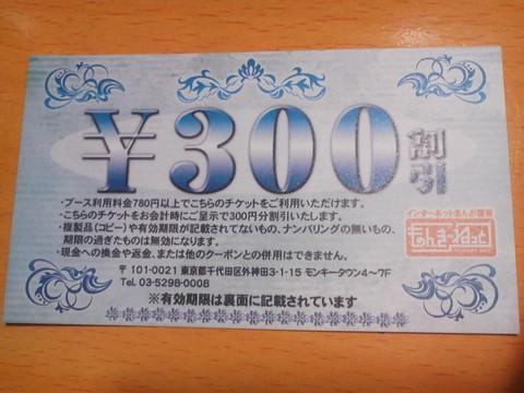 300円割引チケット もんきーねっとアキバ店2回目