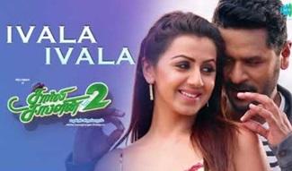 Ivala Ivala | Audio | Charlie Chaplin2 | Prabhu Deva | Nikki Galrani | Shakthi Chidambaram | Amrish