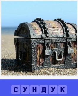 на берегу моря стоит открытый пустой старинный сундук