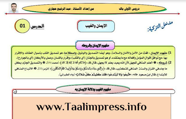 ملخصات دروس التربية الاسلامية لأولى باكالوريا بحلة جديدة