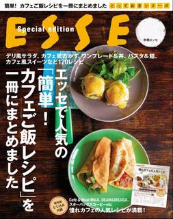 [ESSE] 簡単!エッセで人気の「カフェご飯レシピ」を一冊にまとめました
