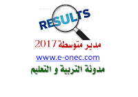 نتائج مدير متوسطة 2017 ولاية سيدي بلعباس