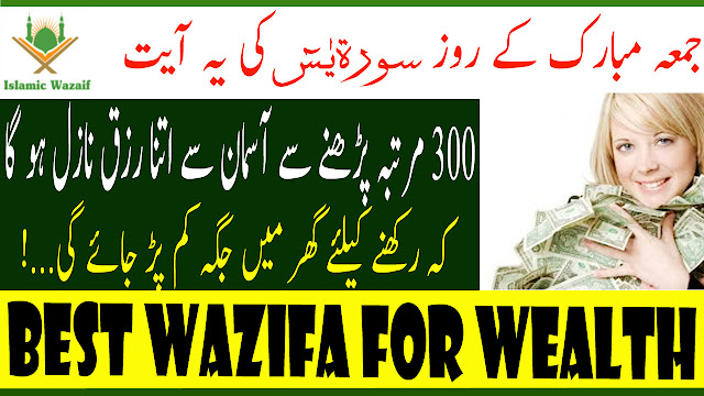 Best Wazifa For Wealth/Rizq Main Barkat KI Dua/Ameer Honay Ka Wazifa In Urdu/Islamic Wazaif
